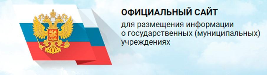 bus.gov.ru Карта учреждения