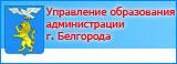 Управление образования администрации г.Белгорода